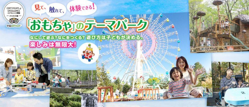 軽井沢おもちゃ王国HP