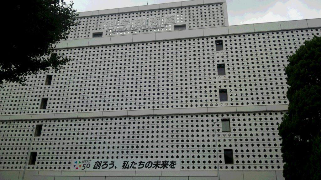 科学技術館1