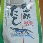 兵四郎のあごだしがあれば、毎日のお味噌汁は絶品!
