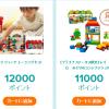 パンパースすくすくギフト~レゴ再開するも問題発生!!