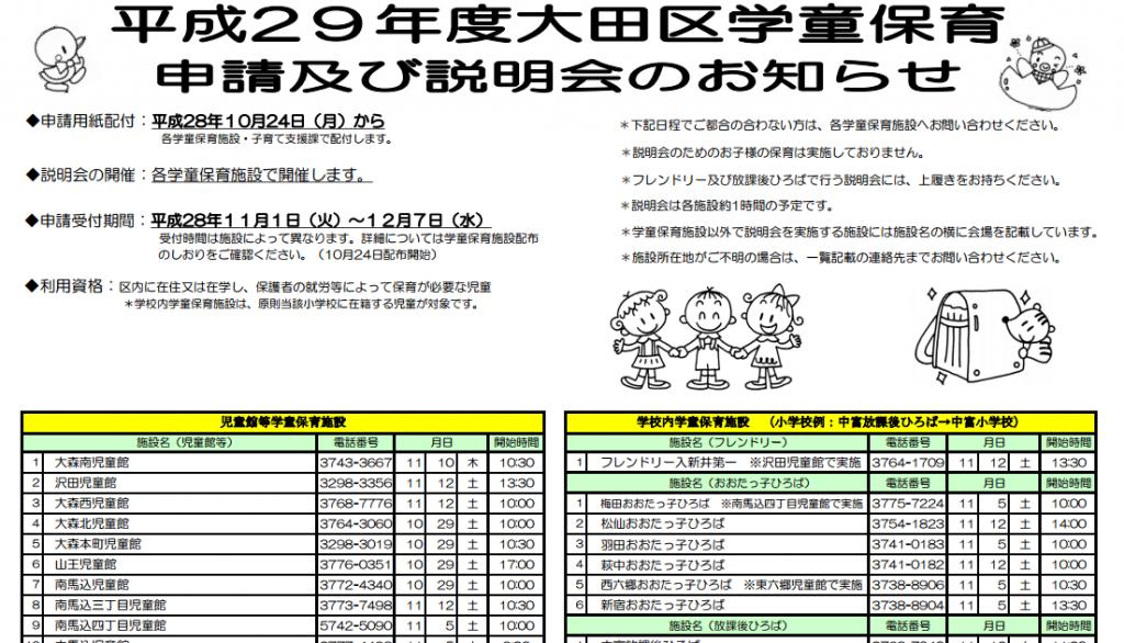 大田区学童保育説明会日程