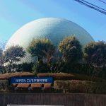 はまぎん こども宇宙科学館(横浜市洋光台)|幼児も爆笑のプラネタリウム